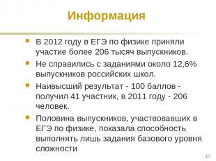 Информация В 2012 году в ЕГЭ по физике приняли участие более 206 тысяч выпускник
