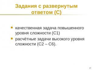 Задания с развернутым ответом (С) качественная задача повышенного уровня сложнос
