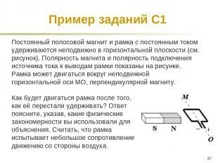 Постоянный полосовой магнит и рамка с постоянным током удерживаются неподвижно в