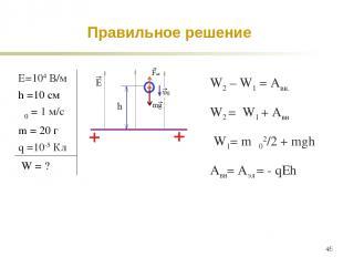 * W2 – W1 = Aвн. W2 = W1 + Aвн W1= mυ02/2 + mgh Aвн= Aэл = - qEh Правильное реше