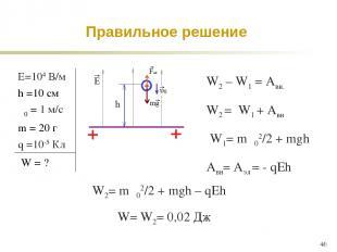 * W2 – W1 = Aвн. W2 = W1 + Aвн W1= mυ02/2 + mgh Aвн= Aэл = - qEh W2= mυ02/2 + mg