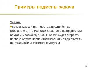 Задача: Брусок массой m1 = 600 г, движущийся со скоростью u1 = 2 м/с, сталкивает