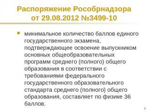 Распоряжение Рособрнадзора от 29.08.2012 №3499-10 минимальное количество баллов