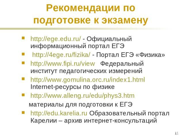* Рекомендации по подготовке к экзамену http://ege.edu.ru/ - Официальный информационный портал ЕГЭ http://4ege.ru/fizika/ - Портал ЕГЭ «Физика» http://www.fipi.ru/view Федеральный институт педагогических измерений http://www.gomulina.orc.ru/index1.h…
