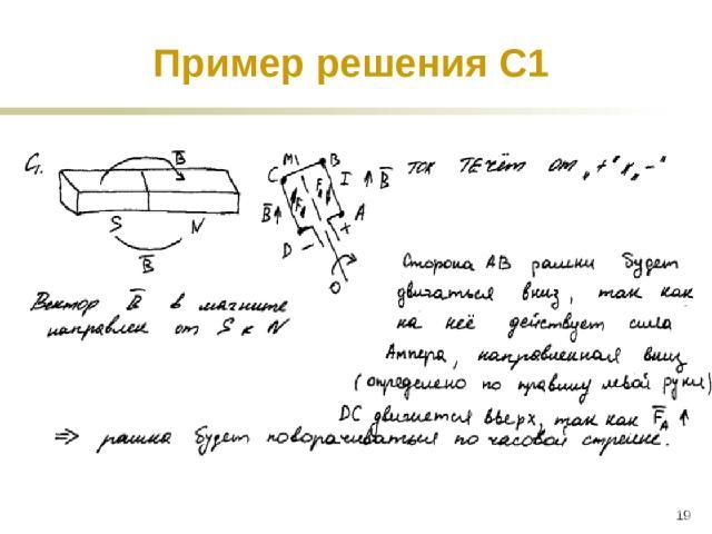 Пример решения С1 *