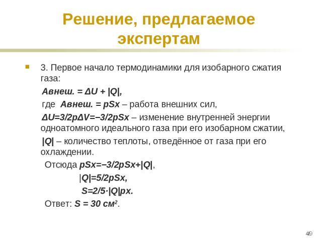 3. Первое начало термодинамики для изобарного сжатия газа: Aвнеш. = ΔU + |Q|, где Авнеш. = pSx – работа внешних сил, ΔU=3/2pΔV=−3/2pSx – изменение внутренней энергии одноатомного идеального газа при его изобарном сжатии, |Q| – количество теплоты, от…