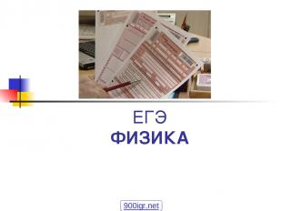 ЕГЭ ФИЗИКА 900igr.net