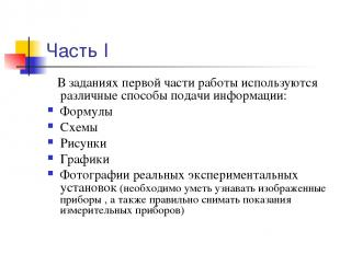 Часть I В заданиях первой части работы используются различные способы подачи инф