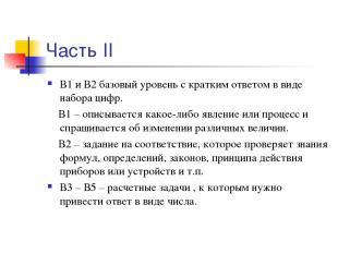 Часть II В1 и В2 базовый уровень с кратким ответом в виде набора цифр. В1 – опис