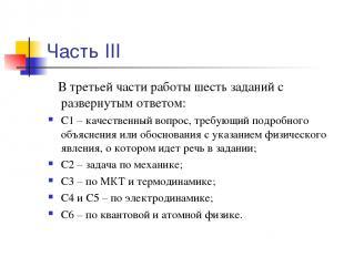 Часть III В третьей части работы шесть заданий с развернутым ответом: С1 – качес