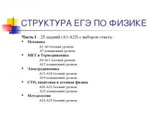 СТРУКТУРА ЕГЭ ПО ФИЗИКЕ Часть I – 25 заданий (А1-А25) с выбором ответа: Механика