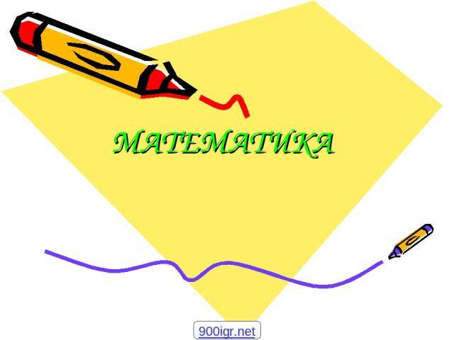 МАТЕМАТИКА 900igr.net