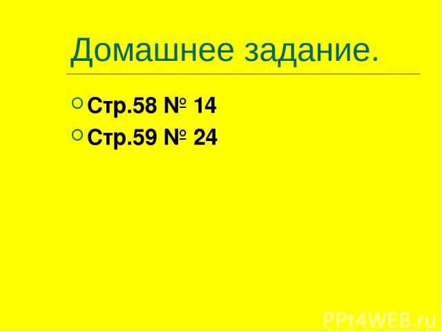 Домашнее задание. Стр.58 № 14 Стр.59 № 24