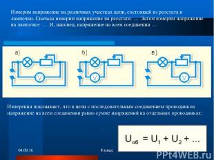 * 8 класс Измерим напряжение на различных участках цепи, состоящей из реостата и