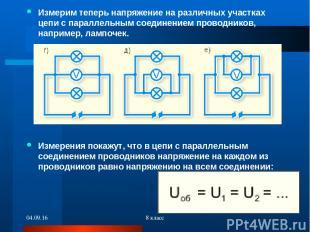 * 8 класс Измерим теперь напряжение на различных участках цепи с параллельным со