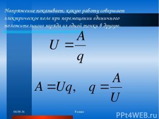 * 8 класс Напряжение показывает, какую работу совершает электрическое поле при п