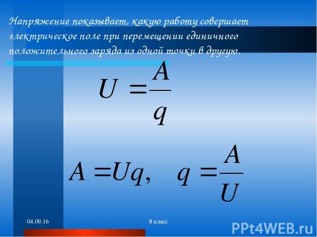 * 8 класс Напряжение показывает, какую работу совершает электрическое поле при перемещении единичного положительного заряда из одной точки в другую. 8 класс
