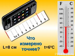 Что измерено точнее? L=8 см t=60C