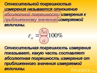 Относительной погрешностью измерения называется отношение абсолютной погрешности