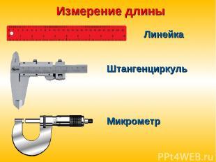 Измерение длины Линейка Штангенциркуль Микрометр