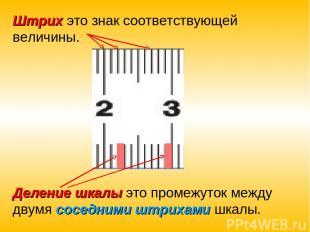Штрих это знак соответствующей величины. Деление шкалы это промежуток между двум
