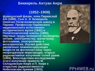 французский физик, член Парижской АН (1889). Сын А. Э. Беккереля. Окончил Полите