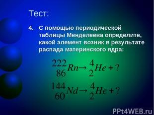 Тест: С помощью периодической таблицы Менделеева определите, какой элемент возни