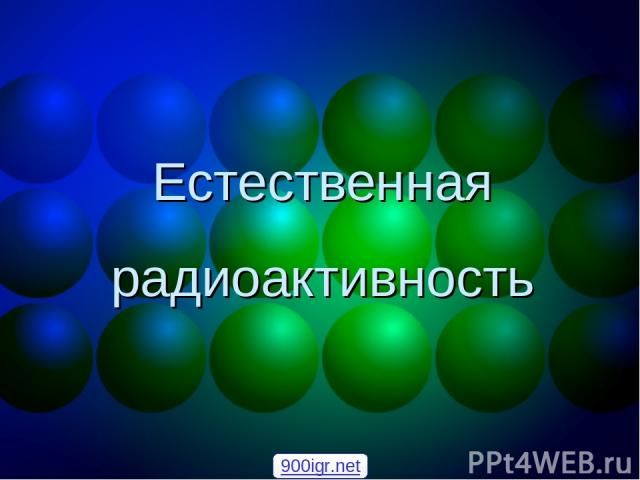 Естественная радиоактивность 900igr.net