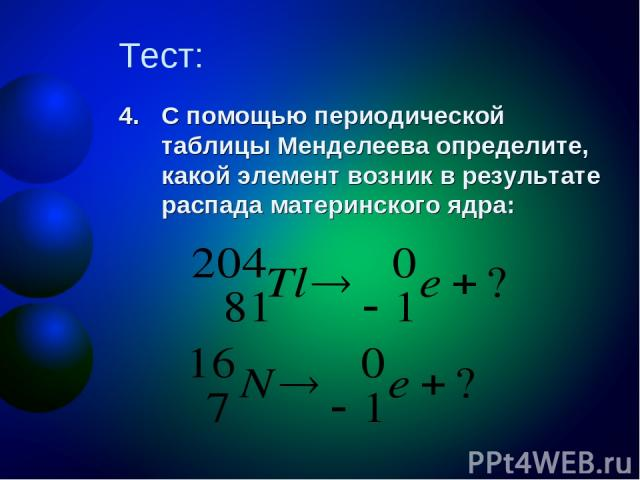 Тест: С помощью периодической таблицы Менделеева определите, какой элемент возник в результате распада материнского ядра:
