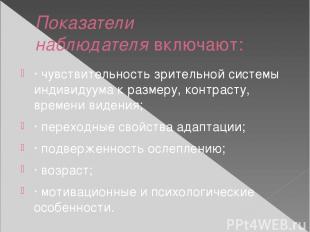 Показатели наблюдателявключают: · чувствительность зрительной системы индивидуу