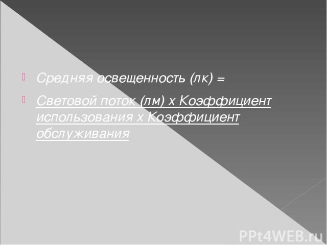 Средняя освещенность (лк) = Световой поток (лм) х Коэффициент использования х Коэффициент обслуживания