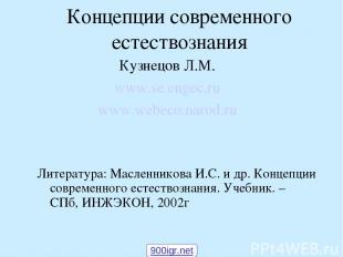 Концепции современного естествознания Кузнецов Л.М. www.se.engec.ru www.webeco.n