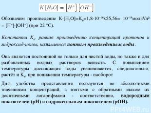 Обозначим произведение K·[H2O]=Kв=1,8·10−16х55,56= 10−14моль²/л² = [H+]·[OH−] (п