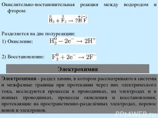Окислительно-востановительная реакция между водородом и фтором: Разделяется на д