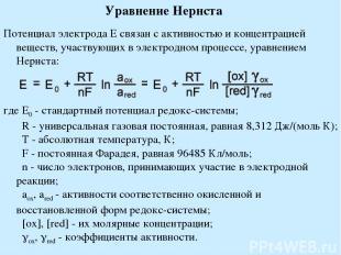 Уравнение Нернста Потенциал электрода E связан с активностью и концентрацией вещ