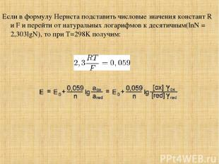 Если в формулу Нернста подставить числовые значения констант R и F и перейти от