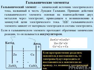 Гальванические элементы Гальванический элемент — химический источник электрическ