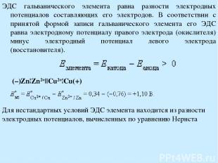 ЭДС гальванического элемента равна разности электродных потенциалов составляющих
