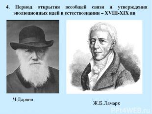 4. Период открытия всеобщей связи и утверждения эволюционных идей в естествознан
