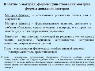 Понятие о материи, формы существования материи, формы движения материи Материя (