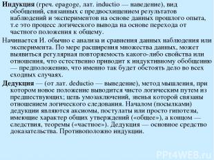 Индукция (греч. epagoge, лат. inductio — наведение), вид обобщений, связанных с
