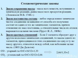 Стехиометрические законы Закон сохранения массы - масса всех веществ, вступивших