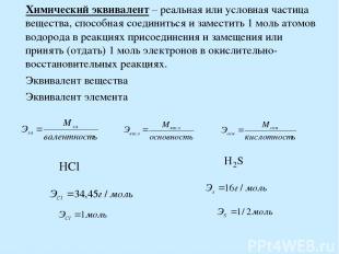 Химический эквивалент – реальная или условная частица вещества, способная соедин
