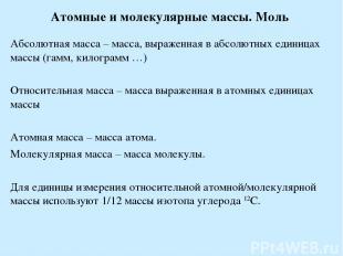 Атомные и молекулярные массы. Моль Абсолютная масса – масса, выраженная в абсолю