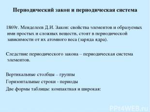 Периодический закон и периодическая система 1869г. Менделеев Д.И. Закон: свойств
