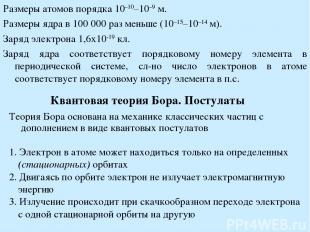 Размеры атомов порядка 10–10–10–9 м. Размеры ядра в 100 000 раз меньше (10–15–10