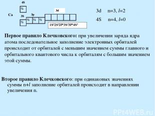 Первое правило Клечковского: при увеличении заряда ядра атома последовательное з