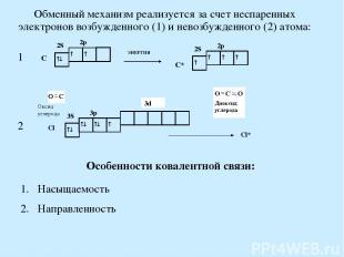 Обменный механизм реализуется за счет неспаренных электронов возбужденного (1) и