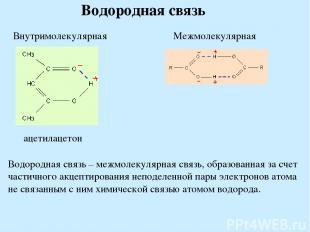 Водородная связь Водородная связь – межмолекулярная связь, образованная за счет