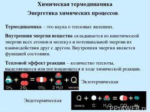 Химическая термодинамика Энергетика химических процессов. Термодинамика – это на